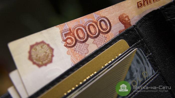 Средние зарплаты жителей Кировской области выросли на 10%