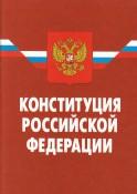 Сегодня в стране отмечается День Конституции РФ