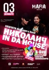 B-Day: DJ NIKОЛАИЧ и KENAR /Екб @Mafia