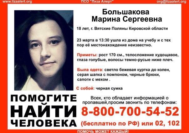 В Кировской области ищут 18-летнюю студентку