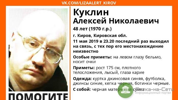 В Кирове три дня разыскивают 48-летнего мужчину