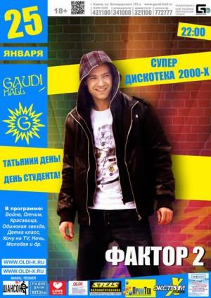 25 ЯНВАРЯ > ФАКТОР-2 > GAUDI HALL