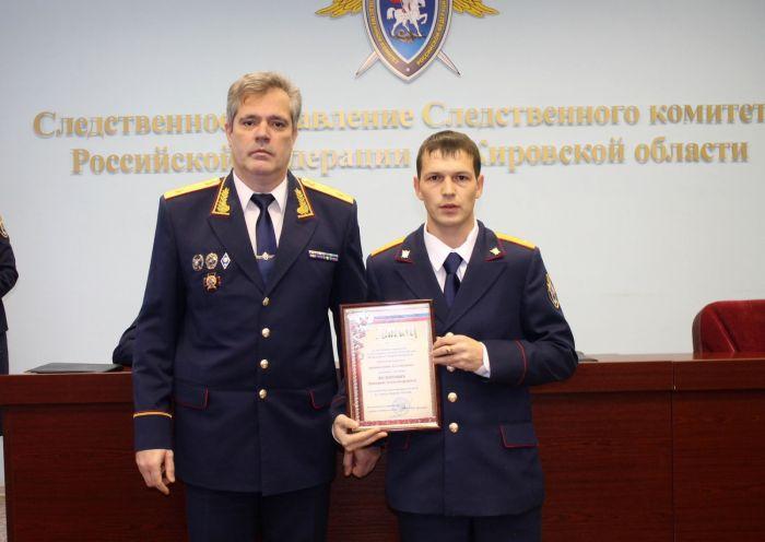 В Следственном Управлении назвали лучшего следователя Кировской области