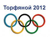 Олимпиада в Торфяном