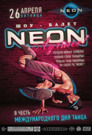 Шоу-балет «Неон»