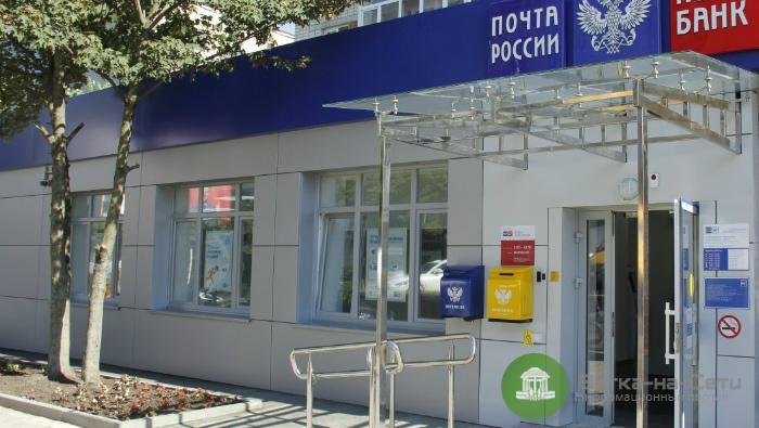 Режим работы отделений Почты России с 3 по 6 ноября