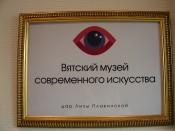 В Кирове появился свой музей современного искусства