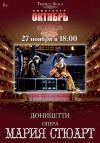 Опера «Мария Стюарт»