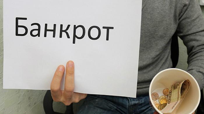 В России 1 октября вступает в силу институт банкротства физических лиц