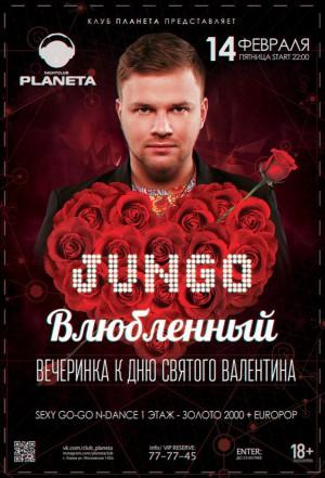 JunGo Влюблённый