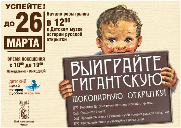 В Кирове разыграют гигантскую открытку из шоколада