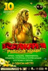 СУББОТА. Уникальное танцевально-фриковое клубное шоу ВООБРАЖАРИУМ!