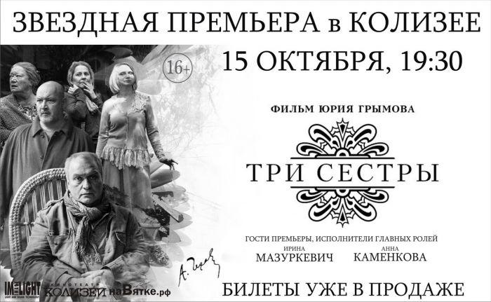 На кировскую премьеру фильма «Три сестры» приедут известные российские актеры