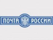 Почта России все еще актуальна