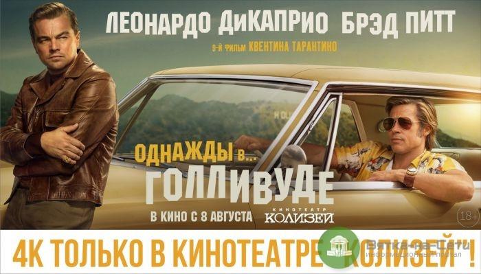 В Кирове фильм Тарантино в формате 4К покажет только один кинотеатр