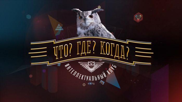 Кировчанка выиграла 90 000 руб. втелепередаче «Что?Где?Когда?»