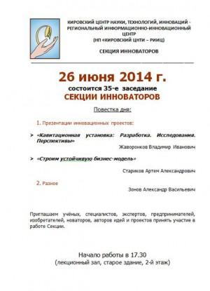 35-е заседание Секции инноваторов