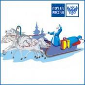 Почта России дарит подарки от млада до велика