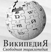 Россия осталась без «Википедии»