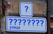 На переименование кировских улиц потратят порядка 240 тысяч рублей