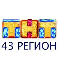 """Телекомпания """"ТНТ 43 Регион"""" присоединилась к рейтингу сайтов """"Вятка-на-Сети"""""""