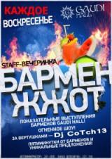 9 сентября в клубе GAUDI HALL, вечеринка БАРМЕН ЖЖОТ