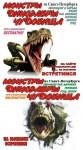 Монстры. Динозавры. Чудовища
