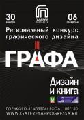 Региональный конкурс графического дизайна «ГРАФА»