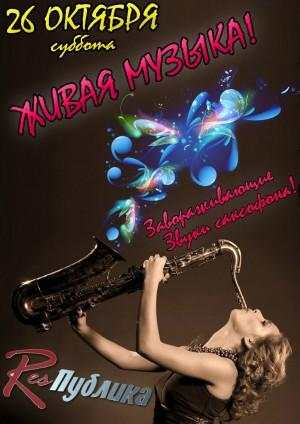 Живая музыка саксофона