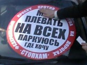 Движение Стоп Хам добралось и до Кирова