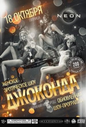 Женское эротическое шоу «Джоконда»