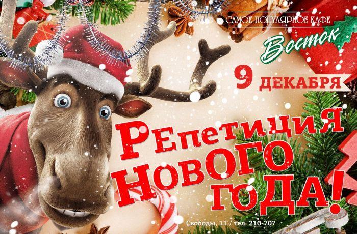 Репетиция Нового года в СПК Восток!