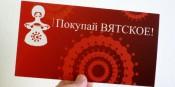 «Покупайте вятское» -  очередная ярмарка выходного дня пройдет в Кирове в субботу