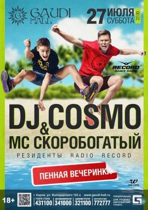 DJ Cosmo& MC Скоробогатый