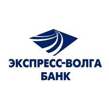 Получить «КРЕДТ НА ДОВЕРИИ» от банка «ЭКСПРЕСС-ВОЛГА» стало еще проще