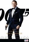 007: Координаты Скайфол 3Д
