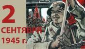 Киров отпразднует окончание Второй мировой войны