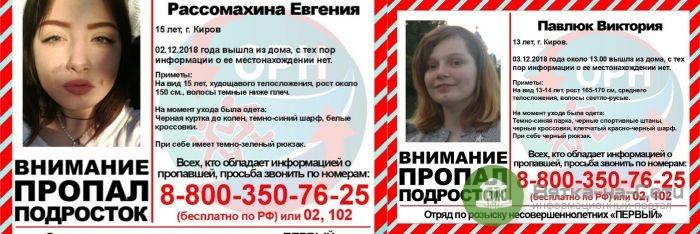 В Кирове разыскивают двух школьниц