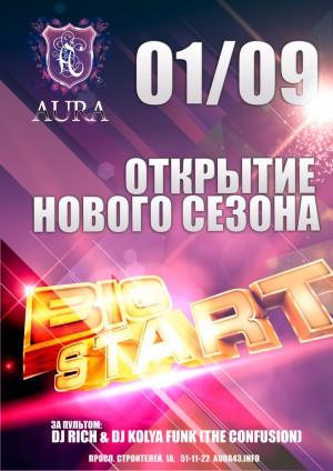 «Big Start»!