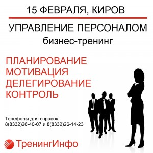 Бизнес-тренинг «Управление персоналом»