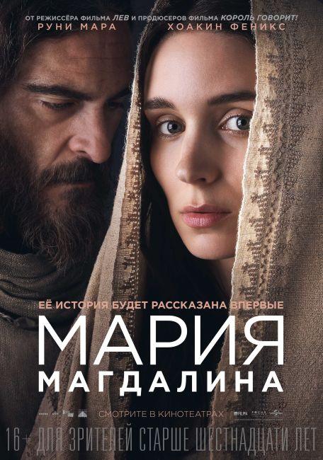 Кировчане увидят фильм об отношениях Иисуса Христа и Марии Магдалины.
