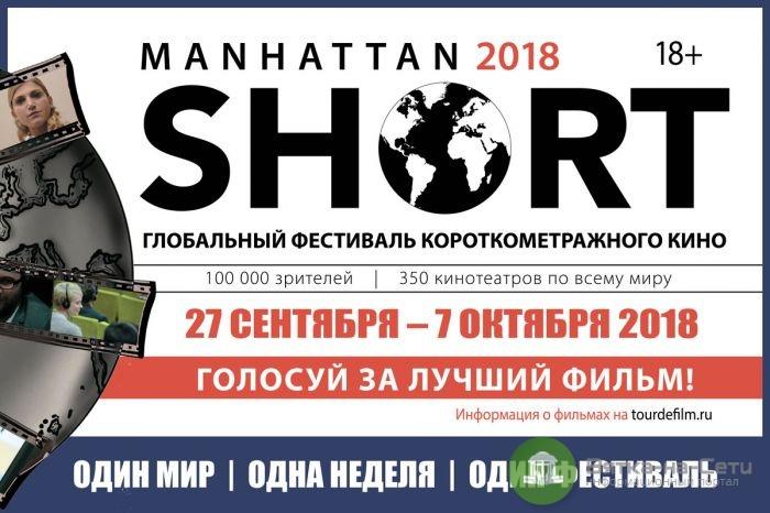 В Кирове пройдет фестиваль короткометражного кино