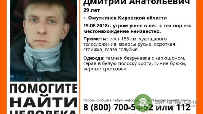 В Омутнинске в лесу потерялся мужчина
