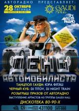 «День Автомобилиста» в клубе GAUDI HALL