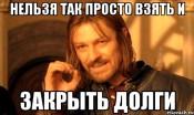 Радужнинская ТГК задолжала всем