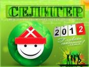 «УРАЛХИМ» вновь участвует во Всероссийском молодежном форуме «Селигер - 2012»