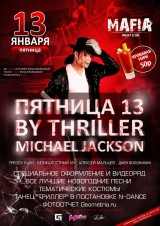 13.01 ПЯТНИЦА 13 BY THRILLER MICHAEL JACKSON