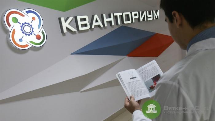 В Кирове построят детский технопарк «Кванториум»