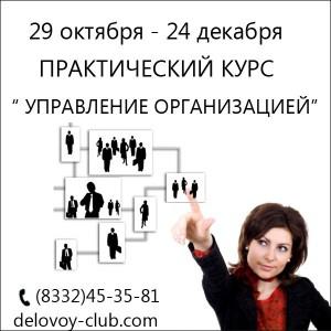 Практический курс «Управление организацией»
