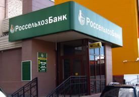 Кировский филиал Россельхозбанка привлек более 5 млрд рублей во вклады физических лиц